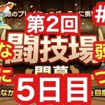 【ドラクエタクト】第2回闘技場。5日目。有利な相手に弱点をつけ!#90