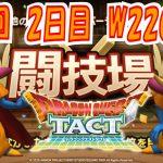 #26【ドラクエタクト】闘技場第2回!2日目とくぎレベルは上げるべき!【DQタクト】