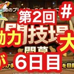 【ドラクエタクト】第2回闘技場。6日目。移動力が大事!#92