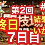 【ドラクエタクト】第2回闘技場7日目。最終日の結果は如何に?#93
