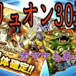 【ドラゴンクエストタクト】ゲリュオン30連!!(Sランク確定)