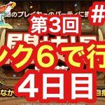 【ドラクエタクト】第3回闘技場4日目。いち早くランク6にして優位に戦いたい!#99