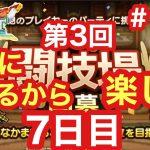 【ドラクエタクト】第3回闘技場7日目。最後に勝てるから楽しいんだ!#105