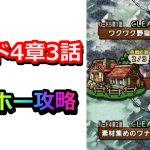 【ドラクエタクト】ストーリーハード4章3話の攻略。スライムの秘石をゲットしよう!!