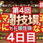 【ドラクエタクト】第4回闘技場4日目。ゾーマ相手に連勝なるか?#112
