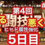 【ドラクエタクト】第4回闘技場5日目。1番下まで下がるのも悪くないね!#113