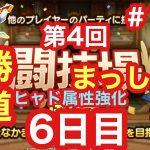 【ドラクエタクト】第4回闘技場6日目。連勝街道まっしぐら!#114