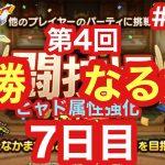 【ドラクエタクト】第4回闘技場7日目。全勝なるか?#115