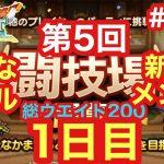 【ドラクエタクト】第5回闘技場1日目。新たなルール新たなメンバー#116