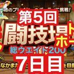 【ドラクエタクト】第5回闘技場7日目。トマホーガーまであと少し。#122