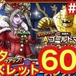 【ドラクエタクト】サンタリーズレットを求めて60連!#111