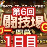 【ドラクエタクト】第6回闘技場1日目。ついにトマホーガーGET !#123