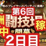 【ドラクエタクト】第6回闘技場2日目。報酬UP中に稼いでいこう!#124