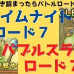 【ドラクエタクト】バトルロード7 スライムナイトロード&バブルスライムロード 攻略
