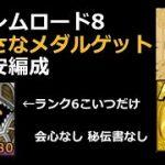 【ドラクエタクト】ゴーレムロード8 全員生存/ノーデス ランクアップ素材節約編成