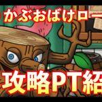 【ドラクエタクト】きりかぶおばけロード8攻略!ポイントは「おばけきのこ」!?【DQT】