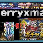 【ドラクエタクト】クリスマスイベントの解説メイン!魔獣杯の自慢話。おまけのガチャはベス祭り【DQT】【闘技場】