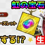 【ドラクエタクト】(Live12/13)今日は虹の宝石集め!! サンタリーズレット良いよな…どうしよ…【DQT】