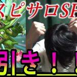 【ドラクエタクト】まさかの神引き!! デスピサロSPスカウト回していく!(おまけアリ)