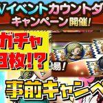 【ドラクエタクト】事前キャンペーンで毎日SPスカウトチケット3枚もらえる!?【カウントダウンキャンペーン】