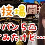 【ドラクエタクト】闘技場今週は魔獣系ですね!【女性ゲーム実況者】