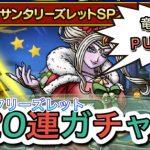 【ドラクエタクト】竜王以来のPU獲得なるか?!新イベントの小話とガチャ20連!