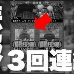 【ドラクエタクト】闘技場があああああああ【無課金攻略】