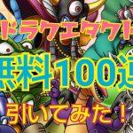 【ドラクエタクト】最大無料100連チケットガチャを引いていきます!【ドラゴンクエストタクトガチャ動画】