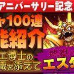 【🔴ドラクエタクト】エスタークガチャ100連!〜ドラクエ博士の豆知識を添えて〜