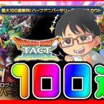 【#ドラクエタクト】エスタークでてほしい・・・ハーフアニバ100連!