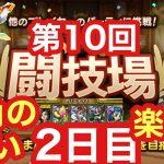 【ドラクエタクト】第10回闘技場2日目。互角の戦いは手に汗握る!#166