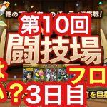 【ドラクエタクト】第10回闘技場3日目。実は強い⁉︎フローラ!#167