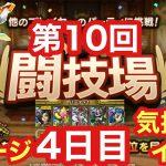 【ドラクエタクト】第10回闘技場4日目。NO ダメージは気持ちイイ!#168