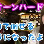 【ドラクエタクト】ブオーンハード2回でクリア安定PT【女性ゲーム実況者】
