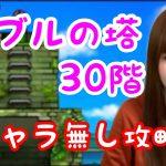 【ドラクエタクト】ボブルの塔30階Sキャラ無し攻略【女性ゲーム実況者】