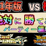 【ドッカンバトル#333】極限バトルロードVS極力攻略。絶対に勝てるシリーズ2021【Dokkan Battle】
