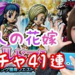 【ドラクエタクト】3人の花嫁ガチャ41連【女性ゲーム実況者】