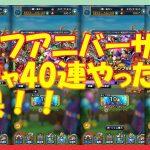 【ドラゴンクエストタクト】ハーフアニバのガチャ40連引いた結果!!