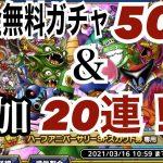 【ドラクエタクト】ハーフアニバーサリー無料50連!プラス追いガチャ20連!