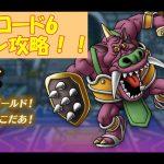 【ドラゴンクエストタクト】ゴンズロード6を3ターン攻略!