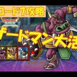 【ドラゴンクエストタクト】ゴンズロード7 低レベル攻略!