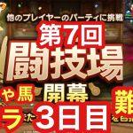 【ドラクエタクト】第7回闘技場3日目。じゃじゃ馬デボラ様は扱いが難しい!#134