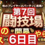 【ドラクエタクト】第7回闘技場6日目。痛恨のミスをやらかす!#139