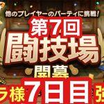 【ドラクエタクト】第7回闘技場7日目。デボラ様強し!#140