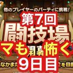 【ドラクエタクト】第7回闘技場9日目。ゾーマも怖くない!#144