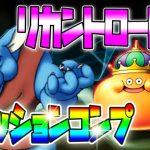 【ドラクエタクト】リカントロード8ミッションコンプクリア☆ちいさなメダルを集めよう!魔獣系バトルロード8攻略!タクト
