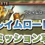 【ドラクエタクト】フレイムロード8攻略 全ミッションクリア ノーデス ちいさなメダル獲得