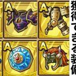 【ドラクエタクト】バトルロード8で獲得出来る装備(・▽・)