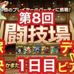 【ドラクエタクト】第8回闘技場1日目。花嫁対決デボラVSビアンカ!#147