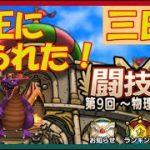 【ドラゴンクエストタクト】闘技場第9回3日目 竜王にやられて惨敗!